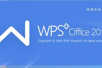 特别福利-WPS政府专业版-官方定制无广告