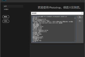Adobe Photoshop CC 2019精简版仅700多M