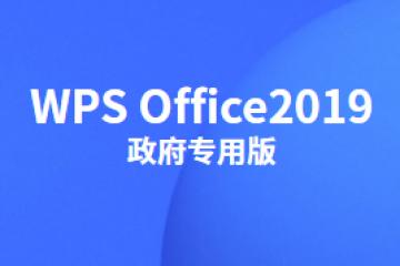 WPS Office2019某政府专用版