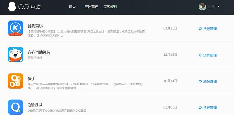 QQ/微信取消授权过的网站应用