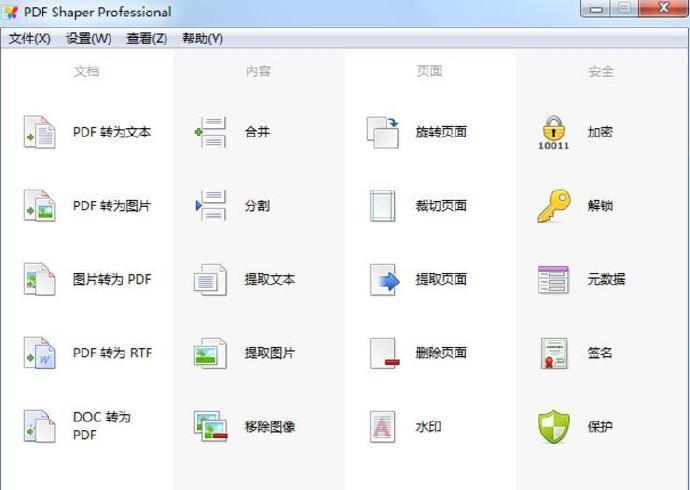 小而强的PDF工具包(PDF Shaper)8.4中文绿色专业版
