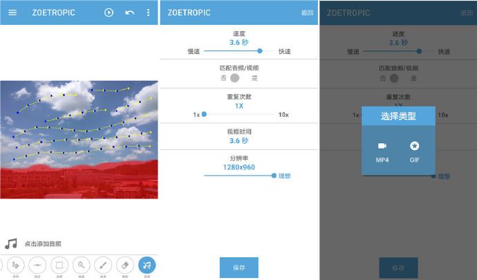 静态图片转动态Zoetropic v1.4.97汉化专业版