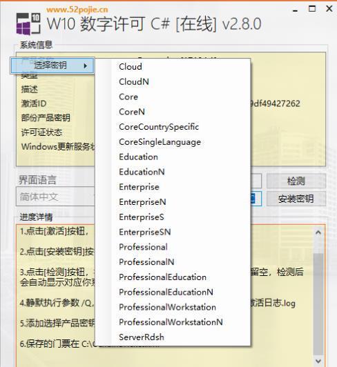 win10专业版数字永久激活,理论所有专业版