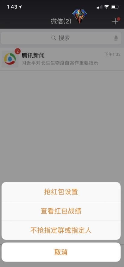 最新免越狱IOS微信钻石VIP 超强防封版