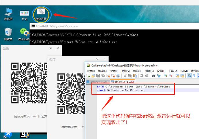 两行代码实现的电脑版微信多开,简单、安全、实用