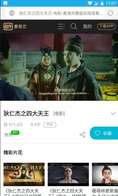 VIP浏览器 V1.4.2, 爱奇艺 腾讯 芒果TV等VIP会员免费看!亲测!