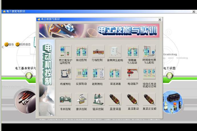 【蓝鲸博客】实用电工仿真学习软件