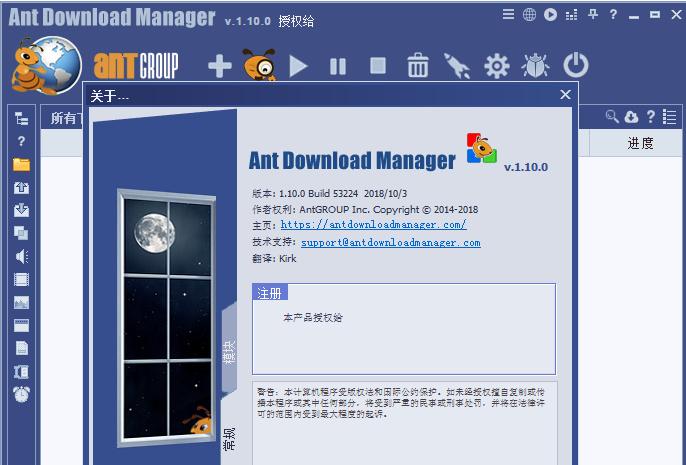 【蓝鲸博客】蚂蚁下载器1.10.0破解版-支持m3u8下载