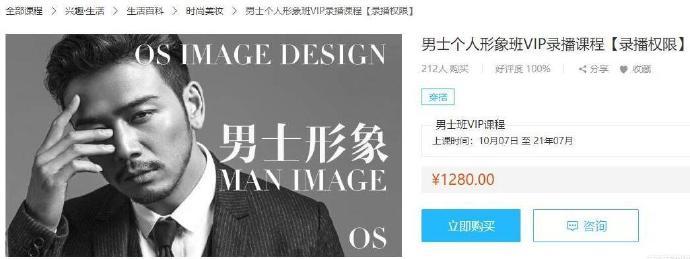 【蓝鲸博客】价值几千元的OS男士 女士形象设计教程