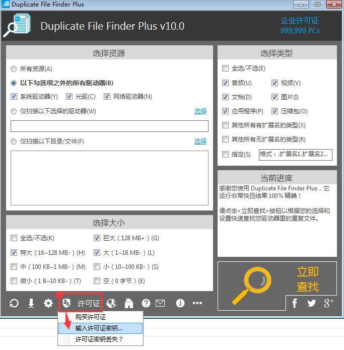 【蓝鲸博客】一款1MB不到的小软件,帮你查找重复文件拯救你的硬盘,绿色版