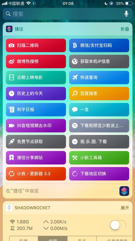 苹果神辅助插件 捷径原名Workflow规则下载地址推荐