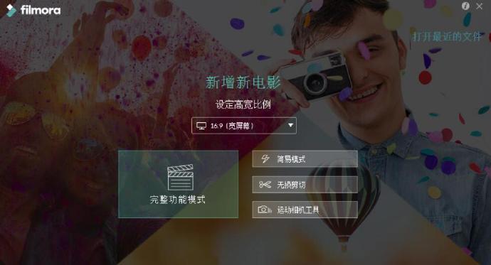 【蓝鲸博客】万兴神剪手8.7.6绿色破解版