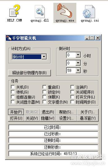 【蓝鲸博客】千宇智能关机软件
