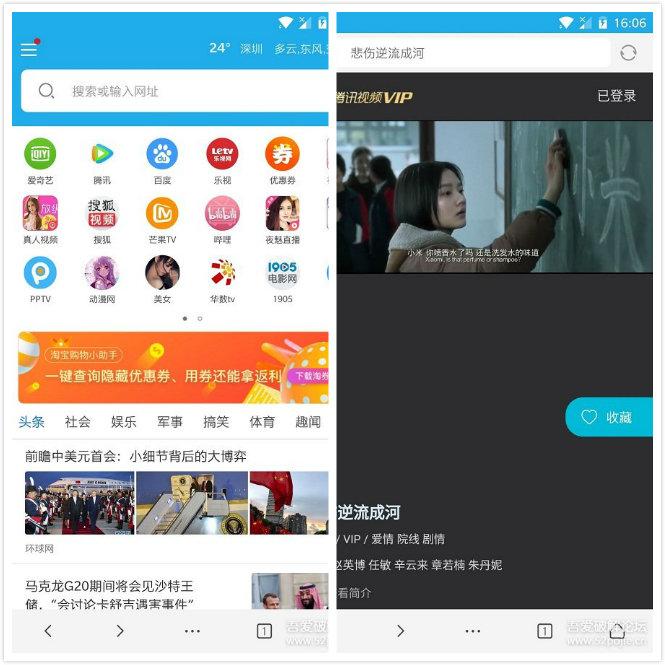 VIP浏览器V1.4.3去广告破解V2版,爱奇艺腾讯芒果等VIP免费看!