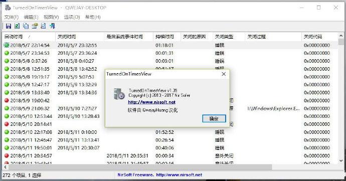 电脑开关机记录查询软件 TurnedOnTimesView 1.3.5 单文件绿色汉化版