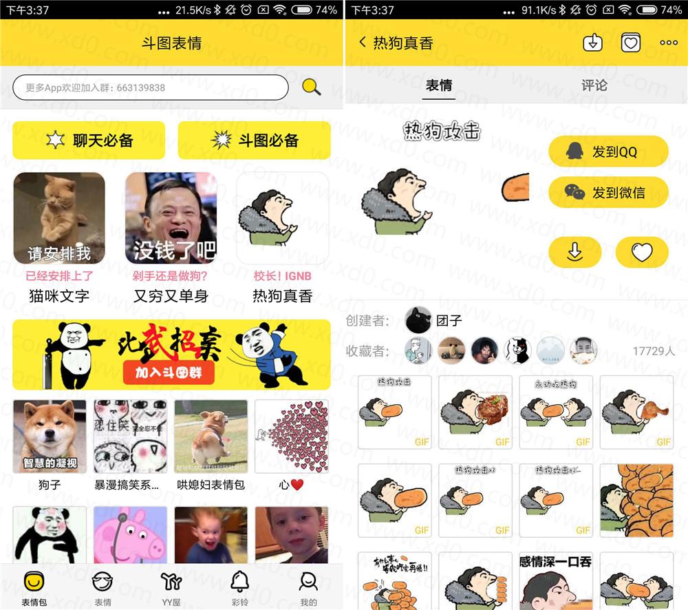 安卓斗图表情v4.1.7去广告