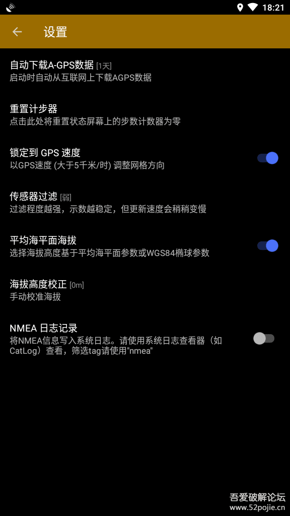 GPS状态查询v9.2.194