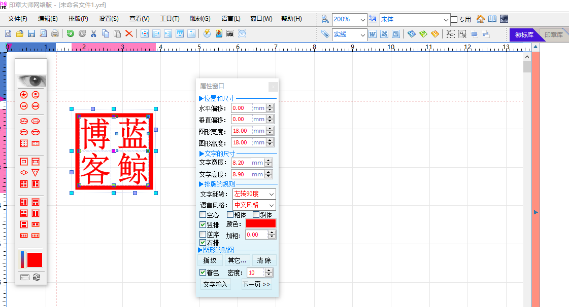 超级强大的电子印章软件!