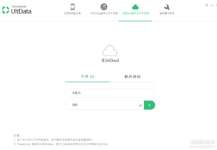 iPhone数据恢复和系统修复工具Tenorshare UltData (iPhone Data Recovery) 8.2.2.0汉化版