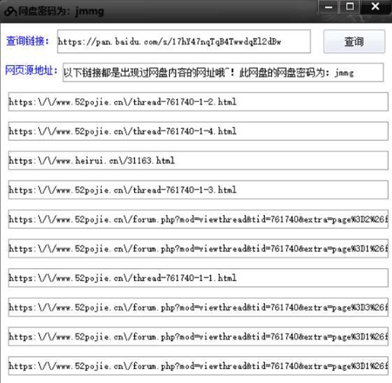 百度网盘密码查询工具,不知道密码的可以用这个查了