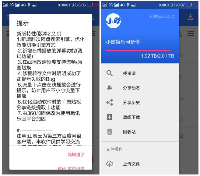 Village山寨云客户端v4.7.0 不限速下载文件 支持自定义分享密码