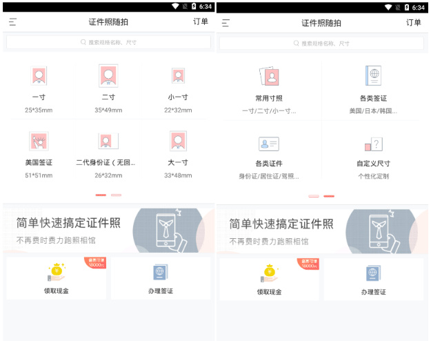 证件照随拍App内购破解版 安卓在线制作证件照片软件