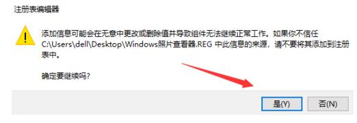 如何找回Windows10系统自带的照片查看器