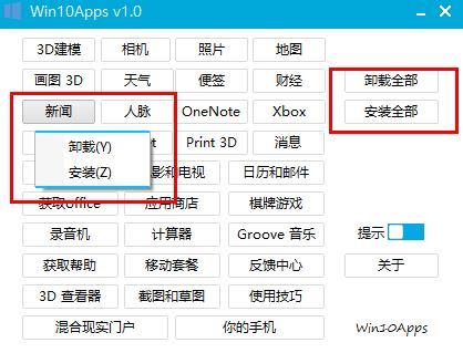 Win10Apps1.0-一键卸载和恢复Windows 10自带应用