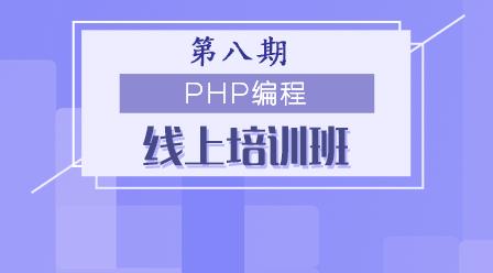 价值3600元的PHP中文网第八期线上培训班课程免费下载