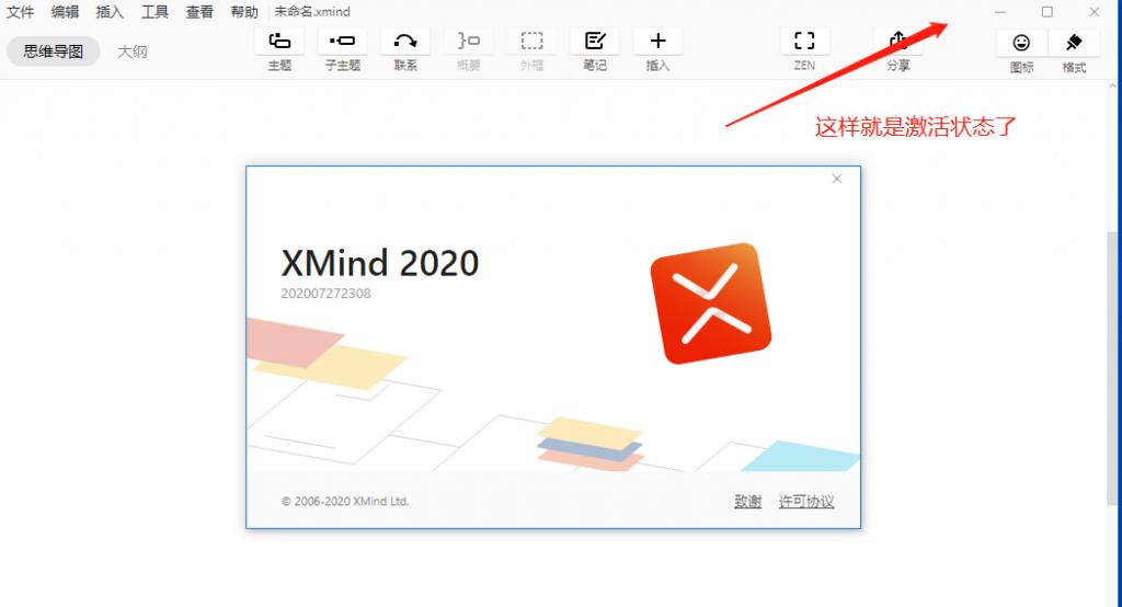思维导图XMind-2020最新版破解