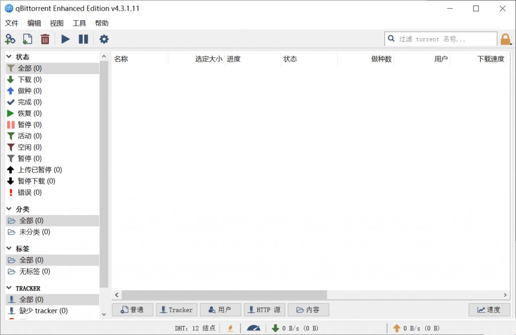 磁力种子下载神器 qBittorrentEE_v4.3.1.11【增强便携版】