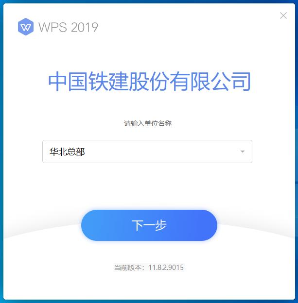 WPS Office2019铁建定制专业版免费无广告