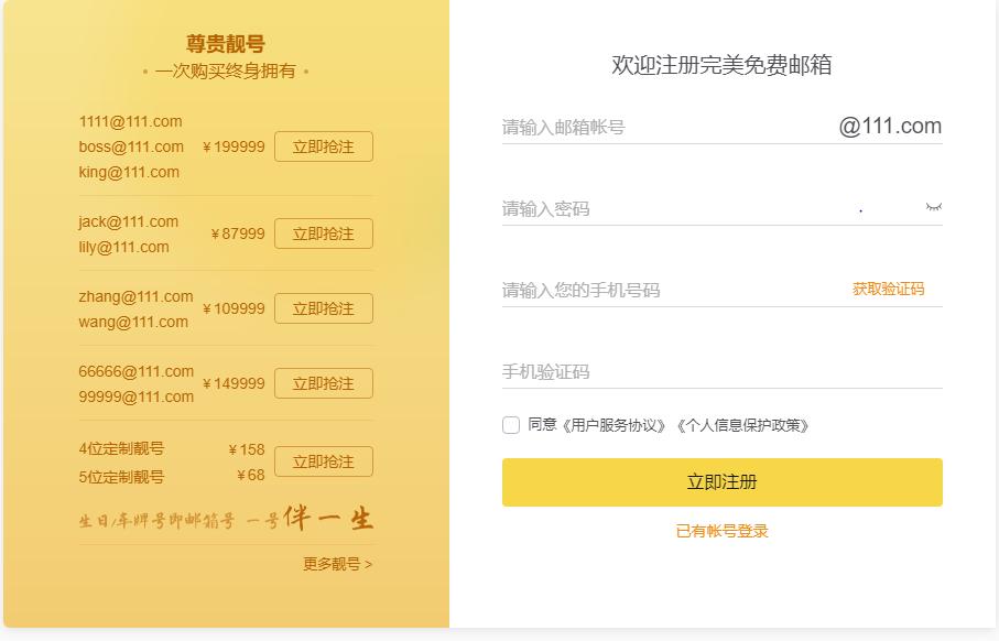 完美世界@111.com邮箱免费开放注册 赠送5GB容量