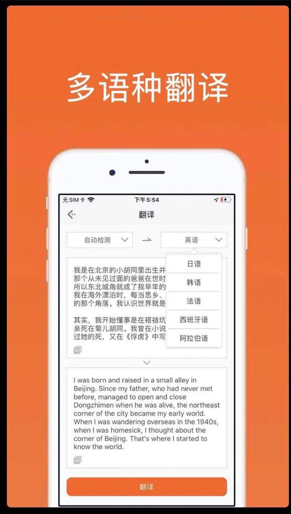 扫描汪 免费的(iOS)手机扫描识别工具