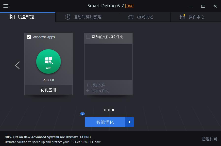 ISD(固态、机械硬盘保姆) V6.7.0.26 无限制绿色优化版