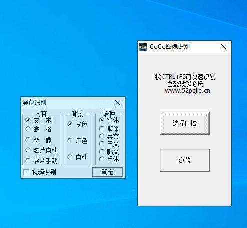 CoCo一键截图转文字工具v1.0.0.1_绿色破解版