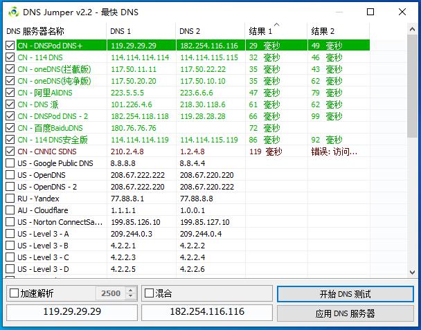 DNS一键切换工具 Dns Jumper v2.2 绿色便携版