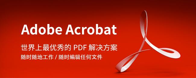 Adobe Acrobat XI Pro 11.0.23中文特别版(直装免激活)