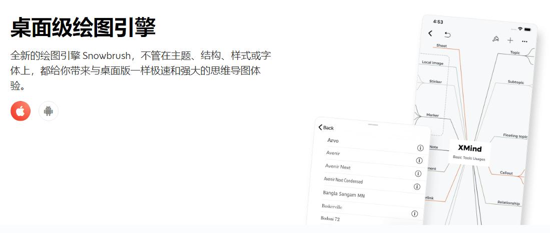 思维导图 XMind Pro v1.6.3 安卓VIP版