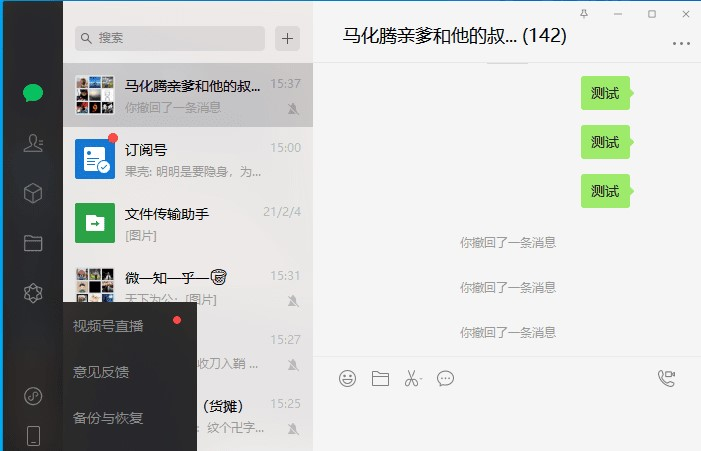 微信PC版 v3.2.1.154 多开&消息防撤回 官方安装版+绿色版(带撤回提示)