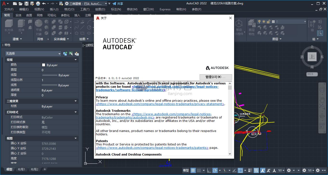 AutoCAD2022轻度精简直装版