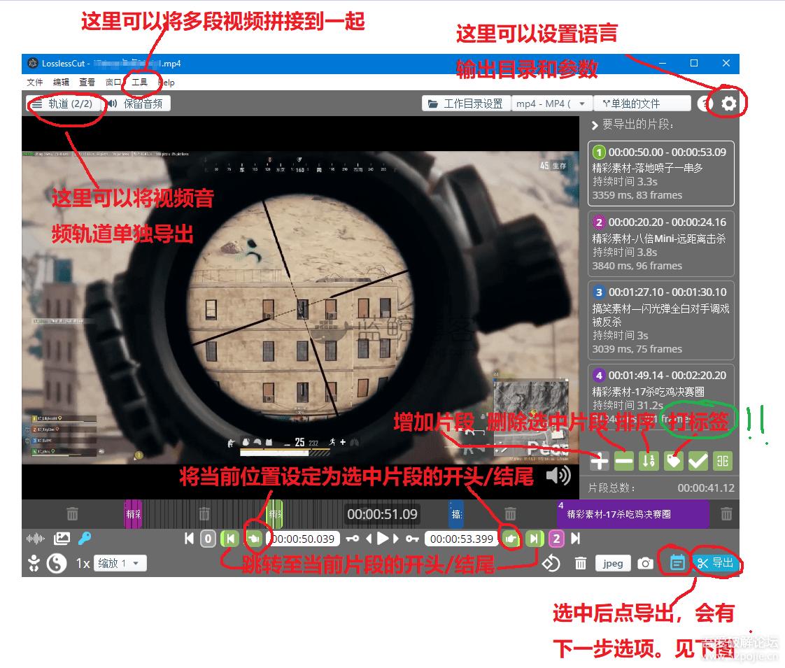 视频无损分割 LosslessCut 3.36.0 中文修正版,剪辑福音