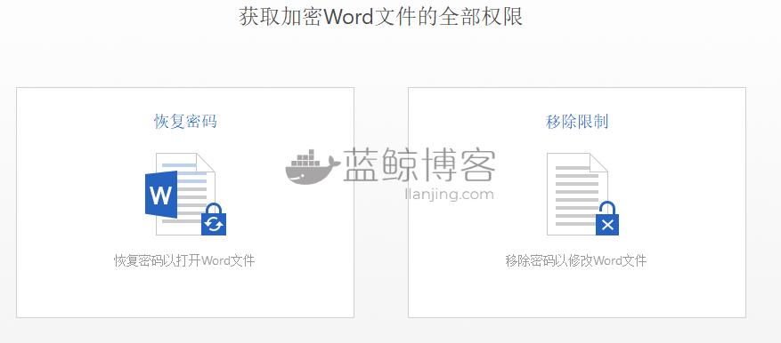 word密码移除器Passper for Word 3.6.1.1破解版