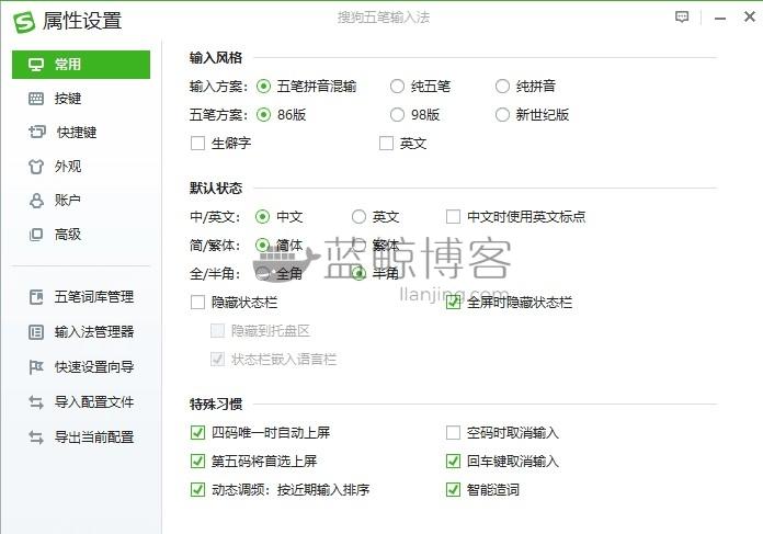 搜狗五笔输入法 4.3.0.2198 绿色精简去广告版