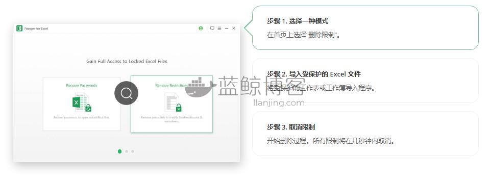 Excel密码移除器Passper for Excel 3.6.1.2破解版
