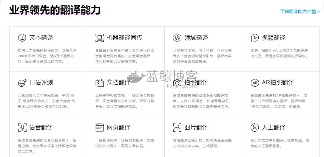 百度翻译PC版v1.1.2绿色便携版