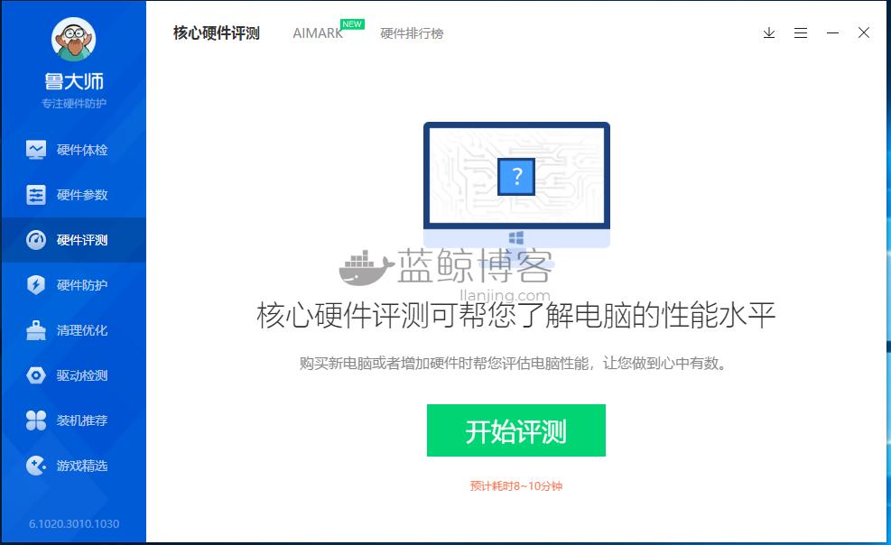 鲁大师6.x去广告精简绿化版