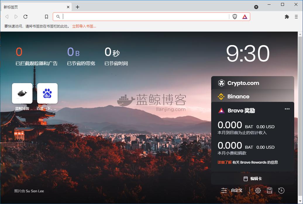 Brave浏览器-号称世界最快浏览器