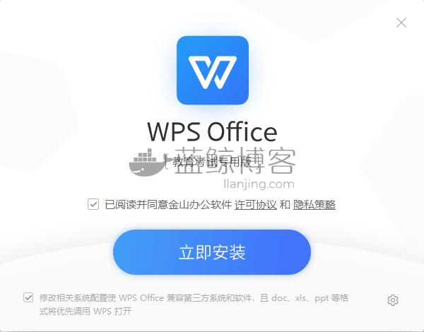 WPS Office教育版(无广告/免激活)考试专用