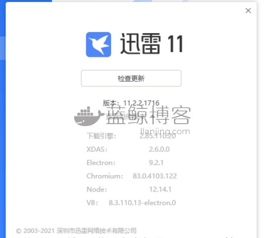 迅雷11 v11.2.2.1716精简版